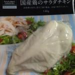 【食レポ】ファミリーマートのサラダチキンに国産鶏が登場したので会話してみた