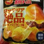 【食レポ】ポテトチップス ロッテリア絶品チーズバーガー味を食べた感想を会話してみた