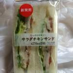【食レポ】セブンイレブンのサラダチキンサンドを食べた感想を会話してみた