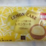 【食レポ】ローソンのスプーンで食べるレモンケーキを食べた感想を会話してみた