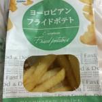 【食レポ】ファミリーマートのヨーロピアンフライドポテトを食べた感想を会話してみた