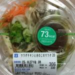 【食レポ】ローソンのサラダチキンときのこのサラダを食べた感想を会話してみた