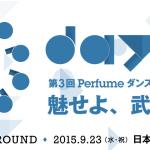 第3回Perfumeダンスコンテスト魅せよ、武道館!に行きます