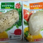 【食レポ】スーパーで買える伊藤ハムのサラダチキンの感想を会話してみた