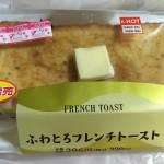 【食レポ】ローソンのふわとろフレンチトーストを食べた感想を会話してみた