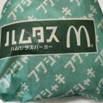 【食レポ】おてごろマック ハムタス(ハムレタスバーガー)を食べた感想を会話してみた