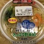 【食レポ】ローソンの糖質が気になる方へレンジたっぷり野菜麺醤油味を食べた感想を会話してみた