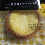 【食レポ】サークルKサンクス濃厚焼きチーズタルトを食べた感想を会話してみた