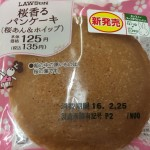 【食レポ】ローソンの桜香るパンケーキ(桜あん&ホイップ)の感想を会話してみた