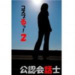 新作小説「コスプるっ!」第2巻を出版しました!
