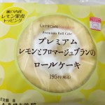 【食レポ】ローソンのプレミアムレモンとフロマージュブランのロールケーキの感想