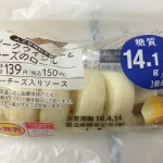 【食レポ】糖質制限に!ローソンのポークウインナーとチーズのロールの感想