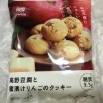 【食レポ】ローソンの高野豆腐と蜜漬けりんごのクッキーの感想を会話してみた