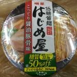【食レポ】明星の低糖質麺シリーズ「はじめ屋」の感想を会話してみた