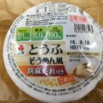 糖質オフ麺!紀文のとうふそうめん風シリーズの感想:【大喜利まとめ・その83】2016年8月21日号
