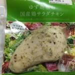 【食レポ】ファミリーマートの国産鶏のサラダチキンに「タンドリーチキン」&「3種のハーブ&スパイス」&「ゆず胡椒」が!感想を会話してみた