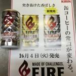 10月4日発売!キリンFIRE「EXTREME BREND(エクストリームブレンド)」を飲んだ感想:【大喜利まとめ・その89】2016年9月19日号