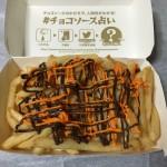 【食レポ】マクドナルドのハロウィンチョコポテト、パンプキン&チョコソースの感想を会話してみた