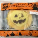 【食レポ】ローソンのプレミアムえびすかぼちゃのロールケーキの感想を会話してみた
