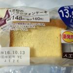 【食レポ】ローソンの大豆粉のバニラシフォンケーキの感想を会話してみた