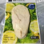 【食レポ】ローソンの国産サラダチキン(レモン)の感想を会話してみた