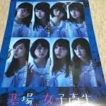 乃木坂46主演舞台「墓場、女子高生」を観に行った感想