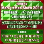 「乃木坂46 Merry Xmas Show 2016」開催決定で選抜メンバーが初の単独ライブ!
