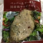 【食レポ】ファミリーマートの国産鶏のサラダチキン(ペッパー&ガーリック)の感想を会話してみた