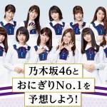 乃木坂46と記念撮影!セブンイレブンおにぎり売上NO.1を予想しよう!キャンペーン開催中!