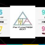 「Perfume FES!!2017 秋(愛知県体育館・大阪城ホール)」の出演者とブロック分け予想