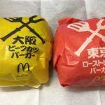 【食レポ】マクドナルドの「東京ローストビーフバーガー」と「大阪ビーフカツバーガー」の感想を会話してみた