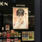 乃木坂46西野七瀬主演映画「あさひなぐ」を観た感想