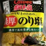【食レポ】ローソン限定 カルビーポテトチップのり好きのための、濃厚のり塩味