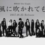 欅坂46 5thシングル「風に吹かれても」Type-A,B,C,D,通常盤の違いとどれを買うべきか