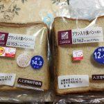 【食レポ】値上げ&糖質アップ!?ローソンのブラン入り食パン3枚入を食べた感想