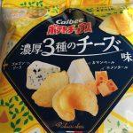 【食レポ】ファミマ限定カルビーポテトチップス濃厚3種のチーズ味の感想を会話してみた