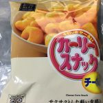 【食レポ】東日本でカールが買える?ローソンのカーリースナックチーズあじの感想