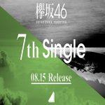 欅坂46 7thシングル「アンビバレント」Type-A,B,C,D,通常版の違いとどれを買うべきか