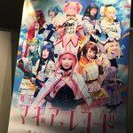 けやき坂46主演舞台「マギアレコード 魔法少女まどか☆マギカ外伝」を観た感想