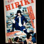 欅坂46平手友梨奈主演映画「響 -HIBIKI-」を観た感想