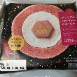 【食レポ】ローソン「プレミアムルビーチョコレートのロールケーキ」の感想