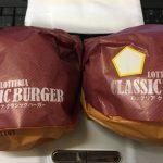 【食レポ】「ロッテリアクラシックバーガー」「クラシックバーガー(テリヤキ&エッグ)」を食べた感想