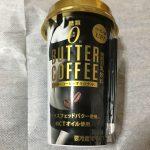 【食レポ】ファミリーマート「バターコーヒーオリジナル」の感想