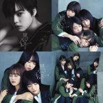 欅坂46 8thシングル「黒い羊」Type-A,B,C,D,通常盤の違いとどれを買うべきか