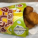 【食レポ】ローソン「からあげクン北海道バターしょうゆ味」を食べた感想