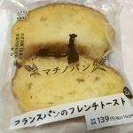 【食レポ】ローソンのマチノパン「肉の旨みとスパイス広がるカレーパン」「フランスパンのフレンチトースト」を食べた感想