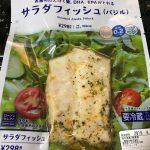 【食レポ】ローソン「サラダフィッシュ(バジル)」を食べた感想