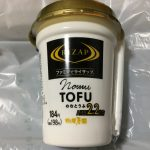 【食レポ】ファミリーマート「RIZAP のむとうふ」の感想