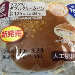 【食レポ】ローソン「ブランのダブルクリームパン」を食べた感想