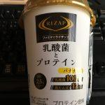 【食レポ】ファミリーマート「RIZAP 乳酸菌とプロテイン(バナナ味)」を飲んだ感想
